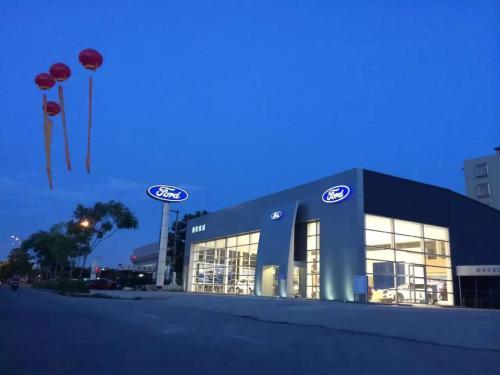 福特4S店